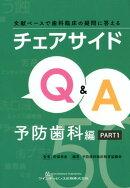 チェアサイドQ&A 予防歯科編(PART1)