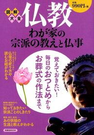 図解大全仏教わが家の宗派の教えと仏事 (洋泉社MOOK)