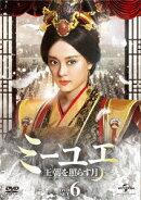 ミーユエ 王朝を照らす月 DVD-SET6