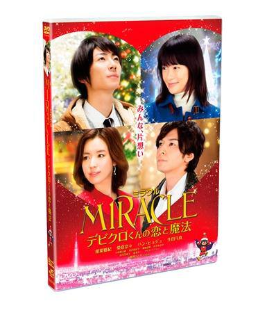 MIRACLE デビクロくんの恋と魔法 【通常版】 [ 相葉雅紀 ]