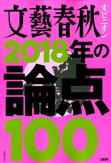 文藝春秋オピニオン2018年の論点 (文春ムック)