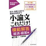 小論文これだけ!模範解答経済・経営編