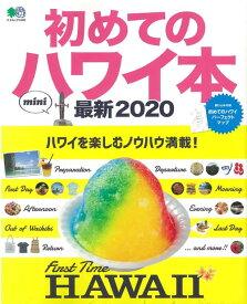 初めてのハワイ本mini(最新2020) ハワイを楽しむノウハウ満載! (エイムック ハワイスタイル特別編集)