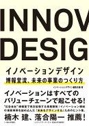 イノベーションデザイン 博報堂流、未来の事業のつくり方