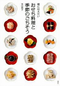 娘に伝えたい おせち料理と季節のごちそう (講談社のお料理BOOK) [ 本田 明子 ]