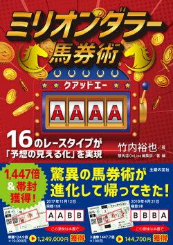 ミリオンダラー馬券術AAAA(クアッドエー)