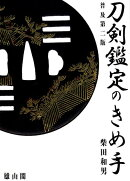 刀剣鑑定のきめ手普及第2版