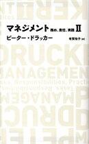 マネジメント(2)
