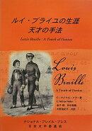 ルイ・ブライユの生涯