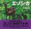 【バーゲン本】エゾシカー北国の野生動物