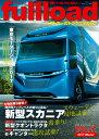 ベストカーのトラックマガジン fullload VOL.27 (別冊ベストカー) [ ベストカー ]