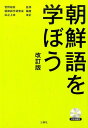 朝鮮語を学ぼう改訂版 浜之上幸 [ 朝鮮語学研究会 ]