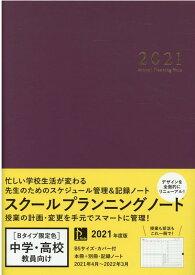 スクールプランニングノート(2021 B限定色) 中学・高校教員向け [ スクールプランニングノート制作委員会 ]