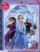 ディズニー・シールつきぬりえ アナと雪の女王2