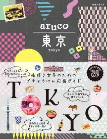 aruco 東京 (地球の歩き方 aruco) [ 地球の歩き方編集室 ]