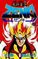 鬼神童子ZENKI(第6巻)