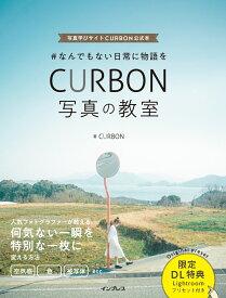 #なんでもない日常に物語をCURBON写真の教室 写真学びサイトCURBON公式本 [ CURBON ]
