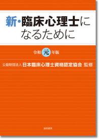 新・臨床心理士になるために[令和元年版] [ (公財)日本臨床心理士資格認定協会 ]