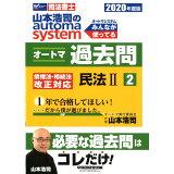 山本浩司のautoma systemオートマ過去問(2 2020年度版) 民法 2