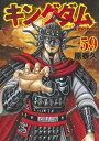 キングダム 59 (ヤングジャンプコミックス) [ 原 泰久 ]