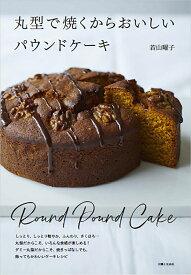丸型で焼くからおいしいパウンドケーキ [ 若山 曜子 ]