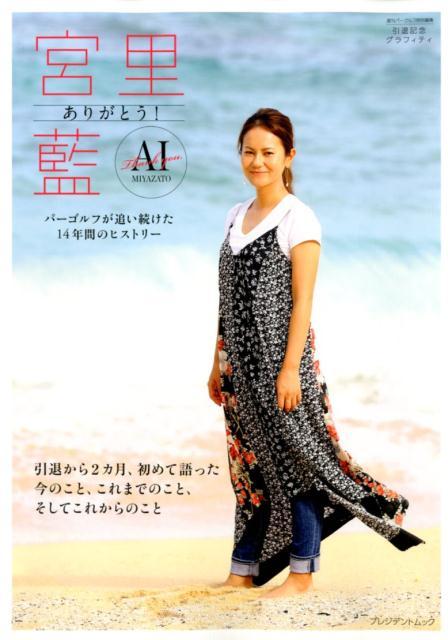 ありがとう!宮里藍 週刊パーゴルフ特別編集引退記念グラフィティ (プレジデントムック)