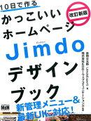 10日で作るかっこいいホームページJimdoデザインブック改訂新版