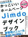 10日で作るかっこいいホームページJimdoデザインブック改訂新版 [ 赤間公太郎 ]