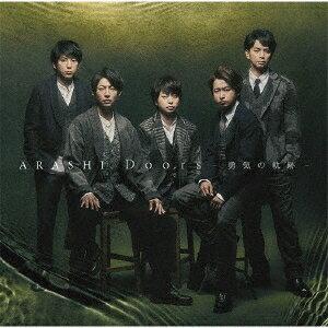 Doors 〜勇気の軌跡〜 (初回限定盤1 CD+DVD) [ 嵐 ]