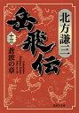 岳飛伝 十三 蒼波の章 (集英社文庫(日本)) [ 北方 謙三 ]