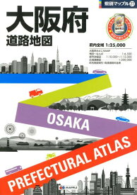 大阪府道路地図4版 (県別マップル)