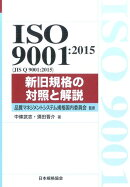 ISO 9001:2015(JIS Q 9001:2015)新旧規格の対照と解説