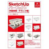 SketchUpパーフェクト作図実践+テクニック編