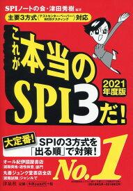 主要3方式<テストセンター・ペーパー・WEBテスティング>対応 これが本当のSPI3だ!2021年度版 [ SPIノートの会 ]