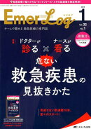 エマログ(第32巻1号(2019 1))
