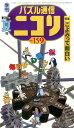 パズル通信ニコリ Vol.159(2017年夏号) 季刊 159