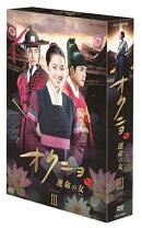 オクニョ 運命の女(ひと)DVD-BOX III