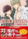 SUPER LOVERS 第15巻 小冊子付き特装版 (あすかコミックスCL-DX) [ あべ 美幸 ]