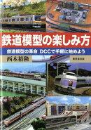 鉄道模型の楽しみ方