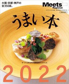 うまい本 2022 (エルマガMOOK Meets Regional別冊)