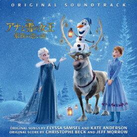アナと雪の女王/家族の思い出 オリジナル・サウンドトラック [ (オリジナル・サウンドトラック) ]