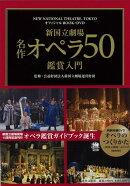 【バーゲン本】新国立劇場名作オペラ50鑑賞入門 DVD付