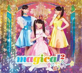 愛について□/超ラッキー☆ (初回限定盤 CD+DVD)