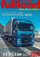 ベストカーのトラックマガジン fullload VOL.28