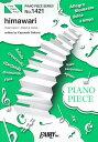 himawari (PIANO PIECE SERIES)