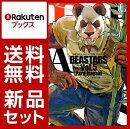 BEASTARS 1-5巻セット【特典:透明ブックカバー巻数分付き】