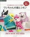 ワンちゃんの服とコモノ 小さな愛犬のあったかカンタン手編み (Asahi original)