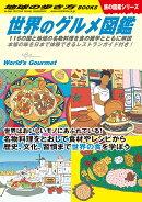 W07 世界のグルメ図鑑 116の国と地域の名物料理を食の雑学とともに解説