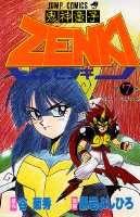 鬼神童子ZENKI(第7巻)