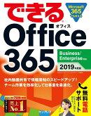 できるOffice365(2019年度版)
